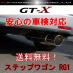 【送料無料】ロッソモデロ GT-X ステップワゴン マフラー RG1 安心の車検対応品・証明書付!!