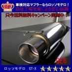 【送料無料】ロッソモデロ GT-X フィット マフラー GE6 安心の車検対応品・証明書付!!