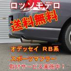 【送料無料】ロッソモデロ GT-X オデッセイ マフラー RB1 M Lグレード 安心の車検対応品・証明書付!!