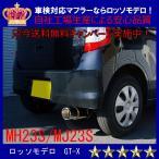 【送料無料】ロッソモデロ GT-X スティングレー マフラー MH23S NA 安心の車検対応品・証明書付!!
