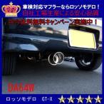 【送料無料】ロッソモデロ GT-X エブリィワゴン マフラー DA64W ターボ 安心の車検対応品・証明書付!!