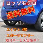 【送料無料】ロッソモデロ GT-X スイフト 【4WD】 マフラー ZD11S 後期 安心の車検対応品・証明書付!!