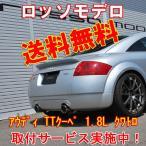 【送料無料】ロッソモデロ SFIDA GT-X アウディ TTクーペ 1.8T クワトロ 8NAPXF 8NBAMF マフラー 左ハンドル MT 専用 安心の車検対応品・証明書付!!