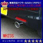 【送料無料】ロッソモデロ GT-X2 ワゴンRスティングレーマフラー MH23S ターボ デフ上 安心の車検対応品・証明書付!!