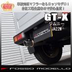【送料無料】ロッソモデロ GT-X ジムニー マフラー JA22W 車検対応品・証明書付