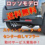 【送料無料】ロッソモデロ INFINITY  ワゴンRスティングレーマフラー MH23S ターボ 2WD 安心の車検対応品・証明書付!!