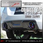 【即納】【送料無料】【車検対応】スイフトスポーツ  ZC32S  ロッソモデロ COLBASSO Ti-C マフラー 安全品質・新基準対応
