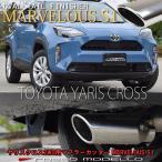 トヨタ ヤリスクロス MXPB10 2WD 1.5L MXPJ10 ハイブリッド マフラーカッター ロッソモデロ MARVELOUS S1 オーバルテール
