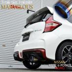 《今だけ!送料無料》 ニッサン ノート マフラーカッター HE12 e-POWER NISMO/NOTE NISMO 専用 ロッソモデロ MARVELOUS T1