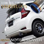 送料無料 ニッサン ノート マフラーカッター HE12 e-POWER専用 ロッソモデロ MARVELOUS T1