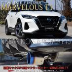 日産 キックス P15 e-POWER マフラーカッター ロッソモデロ MARVELOUS T1  チタン ブルー KICKS