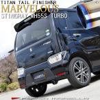 送料無料 スズキ スティングレー ハイブリッド マフラーカッター MH55S 2WD ロッソモデロ MARVELOUS T1