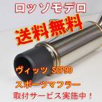【送料無料】【車検対応】ヴィッツ マフラー ロッソモデロ MAD ZEEKS GT8 SCP90 証明書付!!