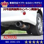 【送料無料】ロッソモデロ MAD ZEEKS GT8 ヴォクシー ノア AZR60G S Z マフラー 安心の車検対応品・証明書付!!