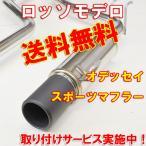 【送料無料】ロッソモデロ MAD ZEEKS GT8 オデッセイ RB1 アブソルート マフラー 安心の車検対応品・証明書付!!