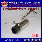 【送料無料】ロッソモデロ MAD ZEEKS GT8 フィット GE6 マフラー 安心の車検対応品・証明書付!!