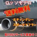【送料無料】ロッソモデロ MAD ZEEKS GT8 スティングレー マフラー MH23S ターボ  安心の車検対応品・証明書付!!