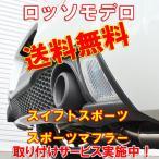 【送料無料】ロッソモデロ MAD ZEEKS GT8 スイフトスポーツ マフラー ZC31S  安心の車検対応品・証明書付!!