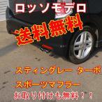 期間限定【送料無料】ロッソモデロ NailTwo ワゴンRスティングレーマフラー MH23S ターボ 2WD 安心の車検対応品・証明書付!!