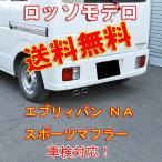 【送料無料】ロッソモデロ NailTwo エブリィバン マフラー DA64V NA 車検対応