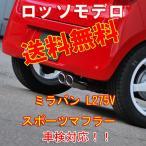 【送料無料】ロッソモデロ Nail Two ミラバン マフラー L275V 片側W出しマフラー  安心の車検対応品・証明書付!!