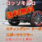 【送料無料】ロッソモデロ Nail Four ワゴンRスティングレーマフラー MH23S ターボ 2WD 左右2本出し 安心の車検対応品・証明書付!!
