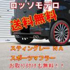【送料無料】ロッソモデロ NailFour スティングレー マフラー MH23S NA 安心の車検対応品・証明書付!!