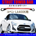 【レッド】ストラットタワーバー ダイハツ コペン LA400K 補強パーツ ボディ剛性アップ!