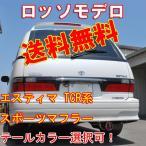 【送料無料】ロッソモデロ Ti-C エスティマ マフラー TCR10W TCR20W 安心の車検対応品・証明書付!!