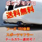 【送料無料】【車検対応】フーガ マフラー Y50 後期 2.5L 3.5L ロッソモデロ Ti-C 安心品質・証明書付!!