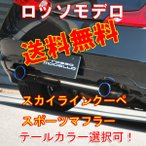 【送料無料】ロッソモデロ Ti−C スカイライン クーペ マフラー 350GT CPV35 安心の車検対応品・証明書付!!