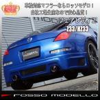 【送料無料】ロッソモデロ Ti−C フェアレディZ  マフラー Z33 HZ33 前期 AT MT 安心の車検対応品・証明書付!!