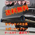 【送料無料】【車検対応】 オデッセイ マフラー RB1 アブソルート ロッソモデロ TI-C 安心品質・証明書付!!