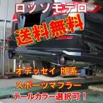 【送料無料】【車検対応】オデッセイ マフラー RB3 アブソルート ロッソモデロ Ti-C 安心品質・証明書付!!