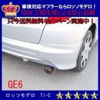 【送料無料】ロッソモデロ Ti-C フィット マフラー GE6 安心の車検対応品・証明書付!!