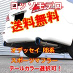 【送料無料】【車検対応】オデッセイ マフラー RB3 ロッソモデロ Ti-C 安心品質・証明書付!!