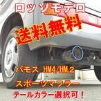 【送料無料】ロッソモデロ Ti-C バモスホビオ マフラー HM4 HM2安心の車検対応品・証明書付!!