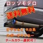 HONDA オデッセイ マフラー RB1 M /L チタンテール 車検対応