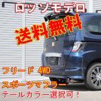 【送料無料】【車検対応】フリード マフラー GB4 【4WD】 ロッソモデロ Ti−C 証明書付!!