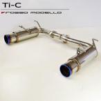 【送料無料】【車検対応】ロードスター マフラー NCEC  後期 AT車専用 ロッソモデロ Ti-C