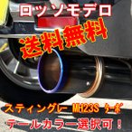 【送料無料】ロッソモデロ Ti-C スティングレー マフラー MH23S ターボ 安心の車検対応品・証明書付!!