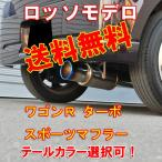 【送料無料】【車検対応】ワゴンR マフラー MH22S FT-Sリミテッド ターボ ロッソモデロ Ti-C 安心品質・証明書付!!