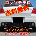 【送料無料】ロッソモデロ Ti-C スイフト マフラー ZC31S 【Ver.2】 安心の車検対応品・証明書付!!