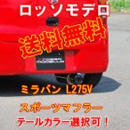 【送料無料】【車検対応】ミラバン マフラー L275V チタン マフラー  ロッソモデロ Ti-C 安心品質・証明書付!!