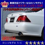 【送料無料】【車検対応】クラウン マフラー GRS184 3.5L ロイヤルサルーン アスリート ロッソモデロ TI-C 安心品質 証明書付!ゼロクラ 18クラウン