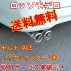 【送料無料】ロッソモデロ ReginaTS セレナ マフラー CC25 安心の車検対応品・証明書付!!