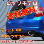 【送料無料】ロッソモデロ ZEEK SE フィット マフラー GD1 無限エアロ装着車 安心の車検対応品・証明書付!!