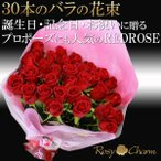 バラの花束 30本〜60本 薔薇 贈り物 誕生日 プロポーズ 記念日 プレゼント 高級バラ 花束 お祝い ギフト
