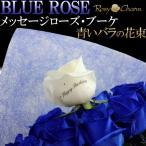 青いバラ 花束 メッセージローズ・ブーケ 15本 薔薇 誕生日プレゼント 結婚記念日 プロポーズ 贈り物
