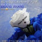 青いバラ 花束 メッセージプリザ&ブーケ 20本 薔薇 誕生日プレゼント プロポーズ 結婚記念日 贈り物